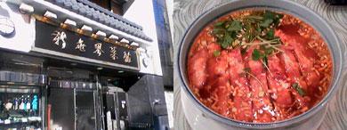 中華『新世界菜館』少子排骨麺(神保町)