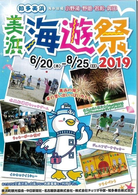 海遊祭_page-0001