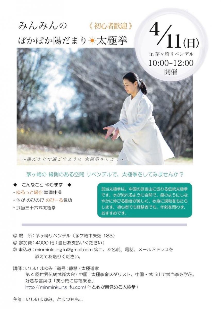 4/11(日)茅ヶ崎リベンデルで「ぽかぽか陽だまり☀太極拳」を開催します