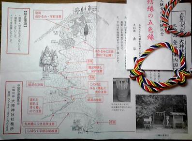 三輪山案内図