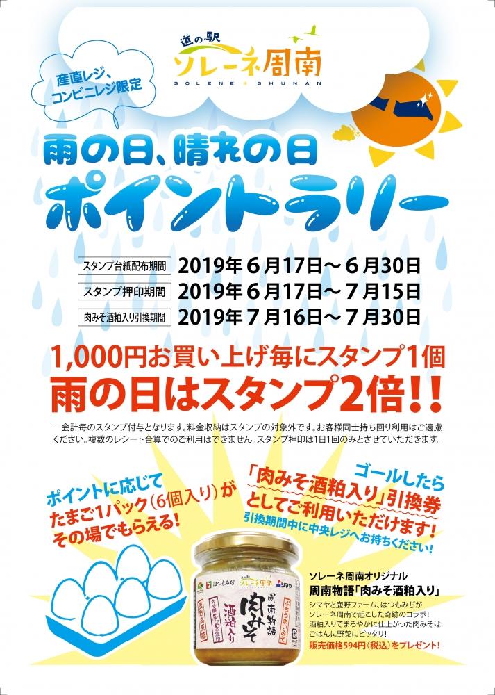 雨ふれ〜!雨の日はスタンプ2倍押し!!