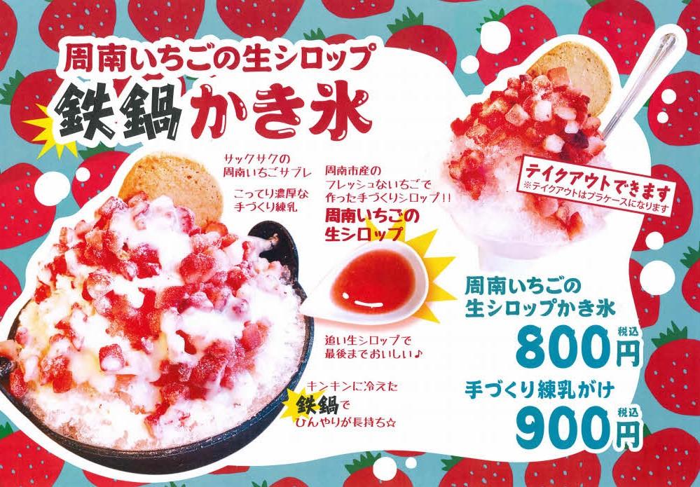 周南いちごの生シロップ「鉄鍋」かき氷!