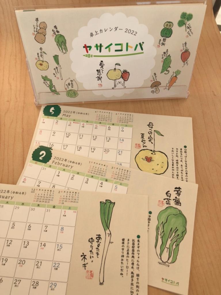 ヤサイコトバ カレンダー発売開始
