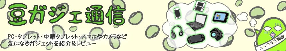 豆ガジェ通信