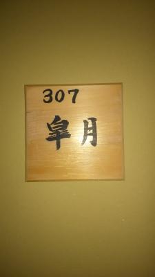 明、部屋看板.JPG