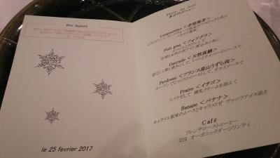 ラネージュディナーメニュー.JPG