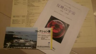 美術館プログラム.JPG