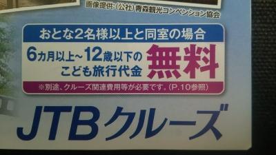 コスタ子供無料.JPG