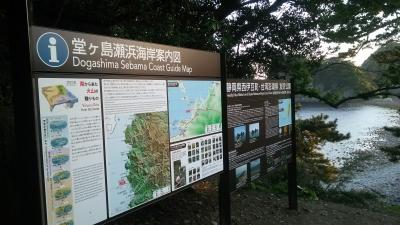 堂ヶ島看板.JPG