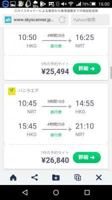 香港AIRスクリーンショット.png