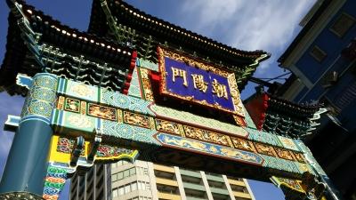 横浜中華街東門.JPG