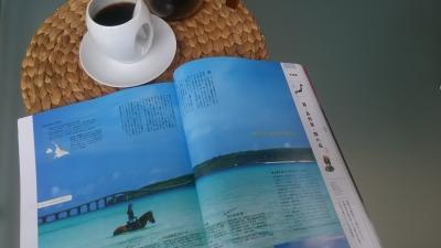 宮古島雑誌1.JPG
