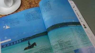 宮古島雑誌2.JPG