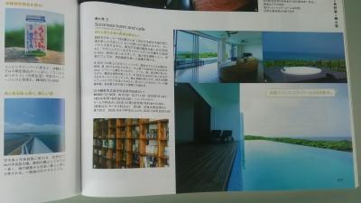 宮古島雑誌3.JPG