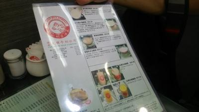 義順メニュー2.JPG