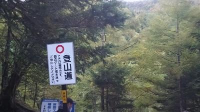 登山道入り口.JPG