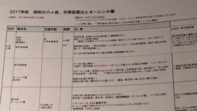 八ヶ岳日程表.JPG