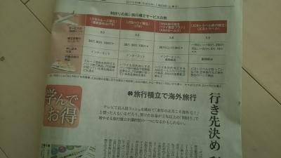 新聞旅行積み立て.JPG