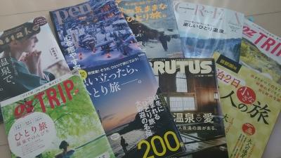 冬の温泉雑誌.JPG