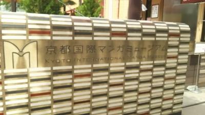 マンガミュージアム看板.JPG