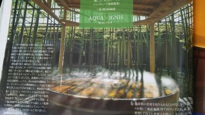 アクアイグニス雑誌.JPG