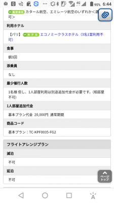 初夢フェア11.png