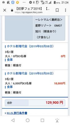 初夢星野10.png