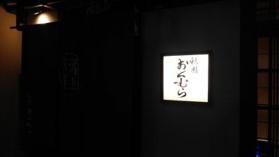 京都おくむら外観.jpg