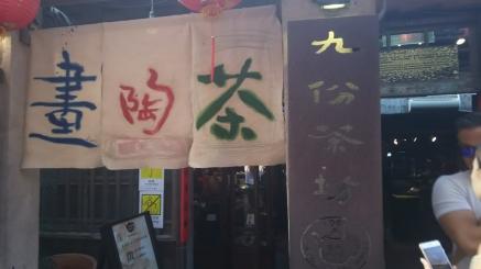 きゅうふんさぼう7.jpg