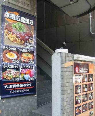 神奈川県 大和市 お好み焼き 門 看板 懸垂幕 タペストリー