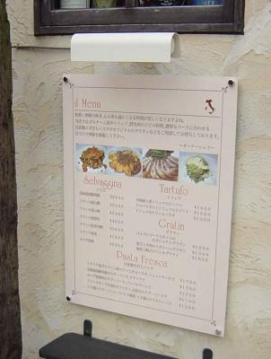 神奈川県 本厚木 イタリア料理店 カフェトラットリアラグーさん デザイン看板 メニューPOP