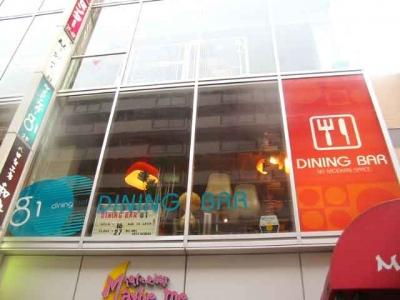 神奈川 藤沢市 湘南台 ダイニングバー81 小田急線 飲食店 デザイン