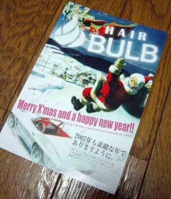 神奈川県川崎市小田急線新百合ヶ丘 美容室 クリスマスカード DM 看板