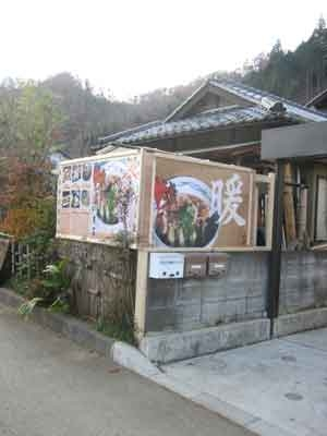 看板デザイン作製制作神奈川県愛甲郡清川村宮ヶ瀬そば屋看板店舗デザインPOPインパクト