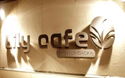 看板デザイン看板制作神奈川県川崎市麻生区看板屋カフェ看板カフェダイニングロゴデザインリリーカフェ店舗プロデュース