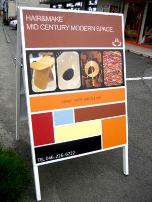 看板厚木デザイン作成看板制作オリジナルミッドセンチュリーデザインA型看板大型看板