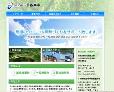 オリジナルホームページ作成須藤商事企業ホームページ