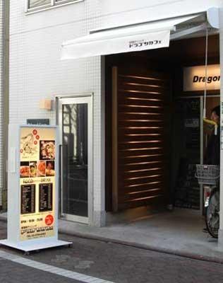 看板東京都オリジナルサインデザインレイアウト電飾スタンド看板大田区