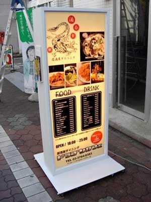 東京都大田区オリジナルデザイン看板電飾スタンドサイン