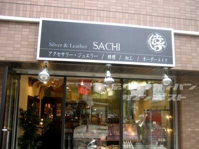 東京都看板作成デザイン中野区中野シルバーアクセサリーデザイン看板オリジナルサイン