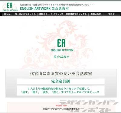 東京都渋谷区恵比寿ホームページデザイン看板デザインロゴデザイン