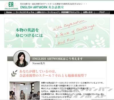 東京都渋谷区恵比寿看板作製Webデザイン英会話教室