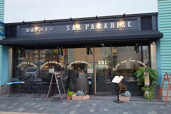 湘南ビストロ サルパラダイス