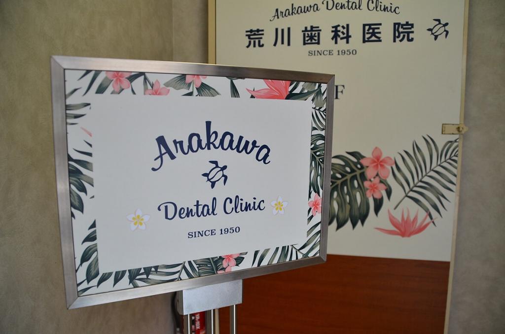 歯科医院 ファサードデザイン おしゃれ 看板 デザイン
