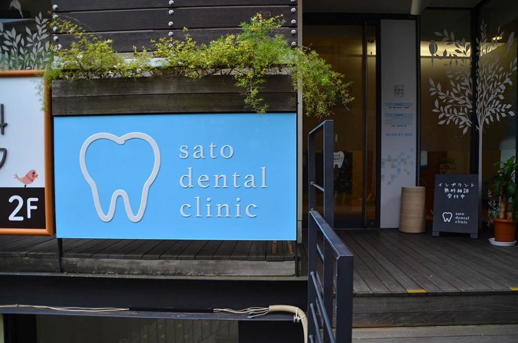 デンタルクリニック 看板 おしゃれ デザイン 歯科医院