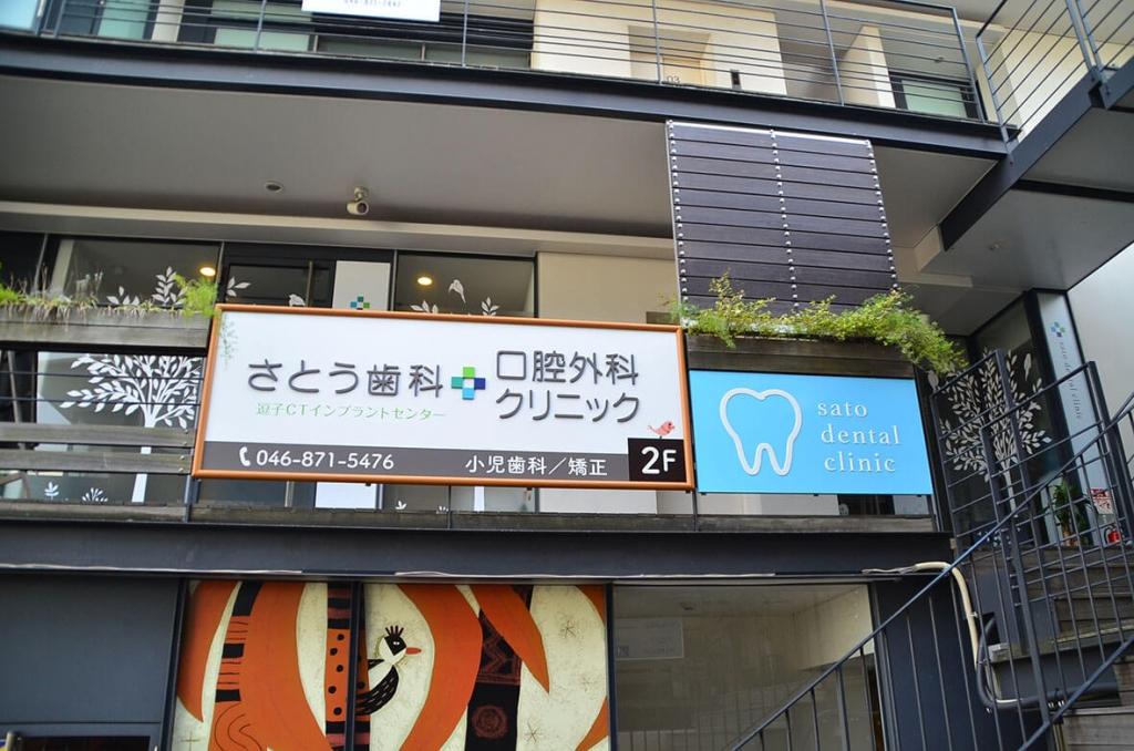 デンタルクリニック 看板 おしゃれ 湘南 歯科医院