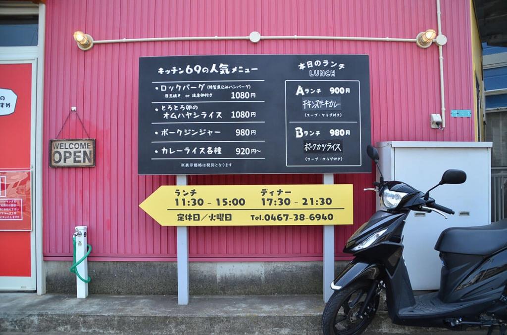 洋食屋さん おしゃれ看板 ファサード リニューアル デザイン