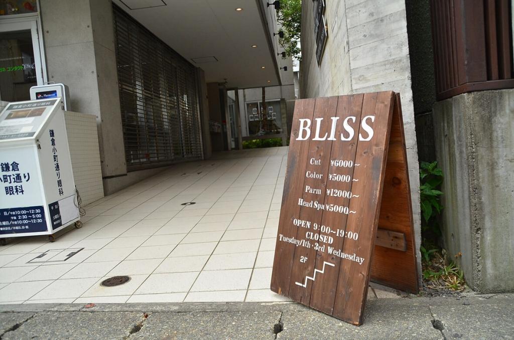鎌倉 美容室 ヘアー サロン 木製 看板 リニューアル おしゃれ
