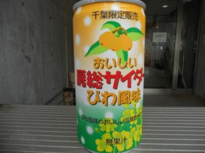 琵琶ジュース