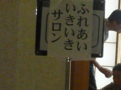 相川温泉2